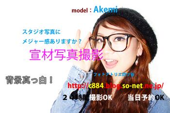 akemi04907web.jpg